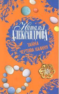 Александрова Н. Тайна чертова камня