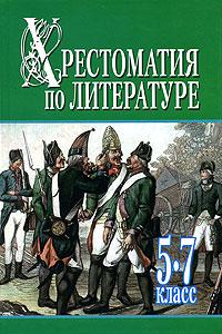 Хрестоматия по литературе 5-7 кл. ч.2
