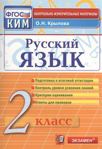Русский язык. 2 класс. Подготовка к итоговой аттестации. Контроль уровня усвоения знаний. Критерии оценок. Ответы для проверки