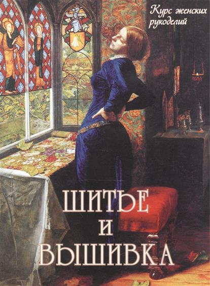 Астахова Н. (сост.) Шитье и вышивка