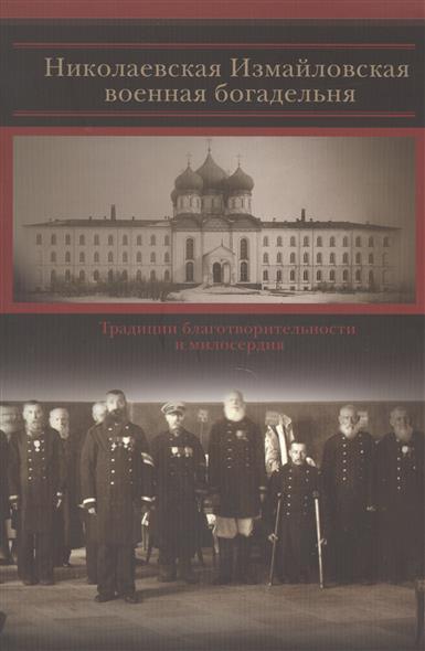Николаевская Измайловская военная богадельня. Традиции благотворительности и милосердия