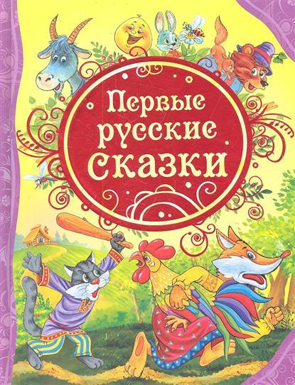Лемко Д. Первые русские сказки лемко д любимые сказки