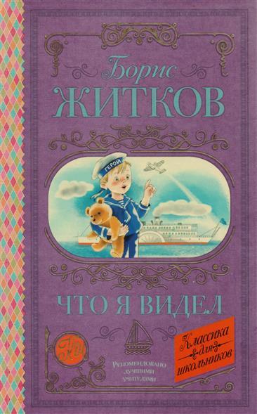 Житков Б. Что я видел ISBN: 9785171026844 что я видел