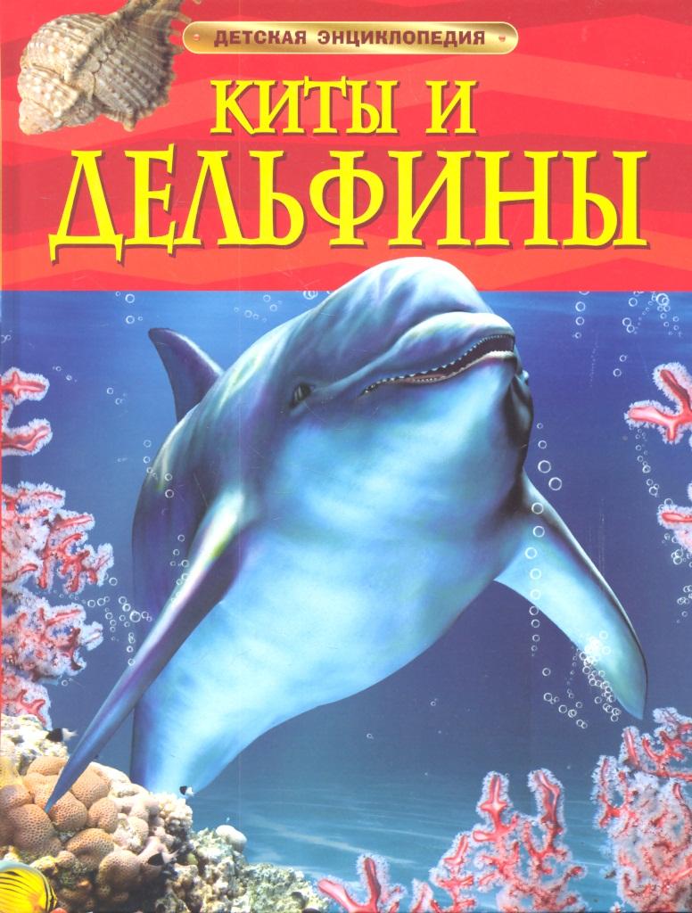 Дэвидсон С. Киты и дельфины энциклопедии росмэн детская энциклопедия киты и дельфины