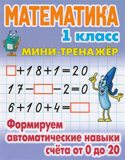 Математика. 1 класс. Формируем автоматические навыки счета от 0 до 20