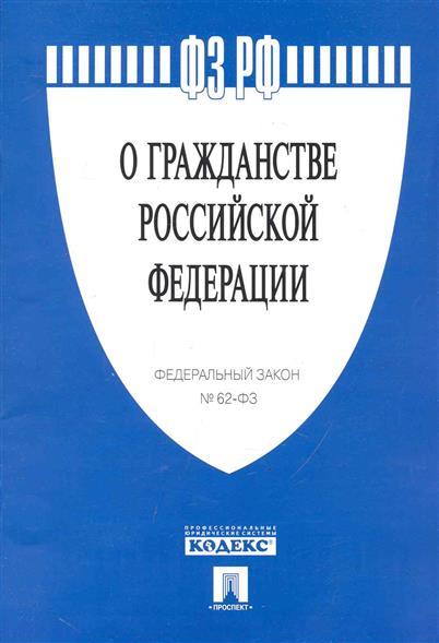 ФЗ О гражданстве Российской Федерации №62-ФЗ