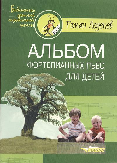 Альбом фортепианных пьес для детей. Ноты