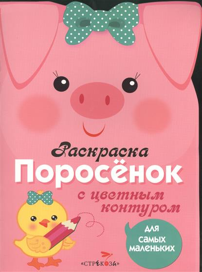 Вовикова О.: Поросенок. Для самых маленьких