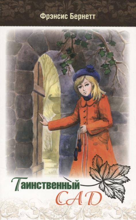 Бернетт Ф. Таинственный сад бернетт ф х маленькая принцесса a little princess cd rom