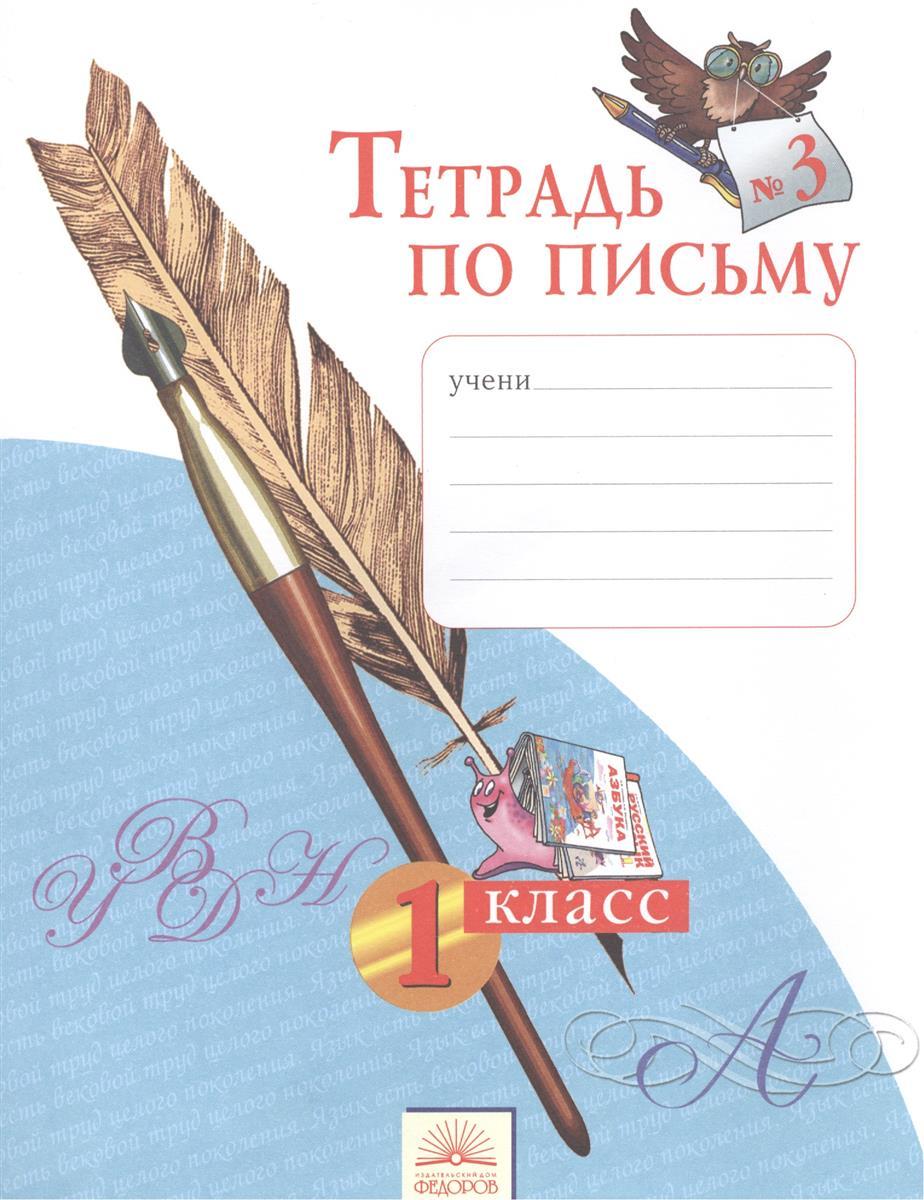 Нечаева Н., Булычева Н. Тетрадь по письму № 3. 1 класс
