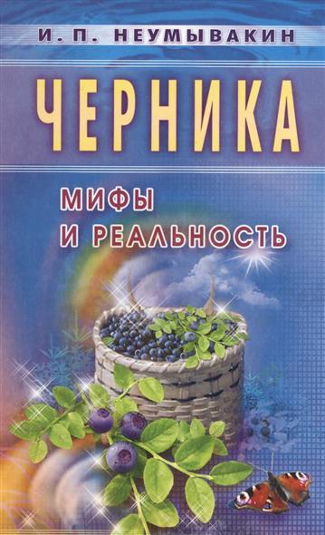 Неумывакин И. Черника. Мифы и реальность неумывакин и береза мифы и реальность