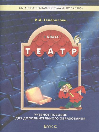 Театр. Учебное пособие для дополнительного образования