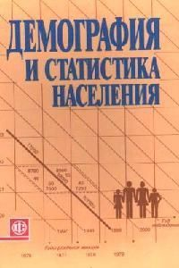 Елисеева Э. (ред.) Демография и статистика населения
