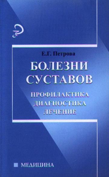 Петрова Е. Болезни суставов. Профилактика, диагностика, лечение остеопороз диагностика профилактика лечение