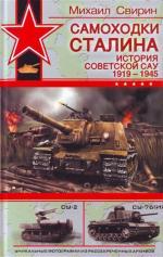 Самоходки Сталина История советской САУ 1919-1945