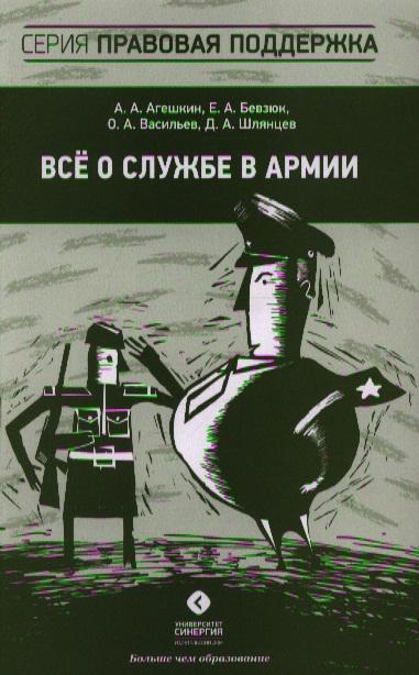 Агешкин А., Бевзюк Е. и др. Все о службе в армии агешкин а бевзюк е и др все о службе в армии