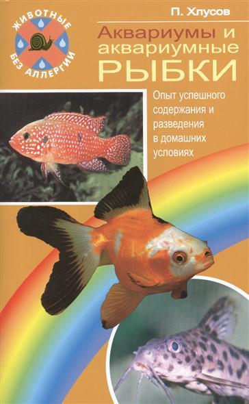 Аквариумы и аквариумные рыбки. Опыт успешного содержания и разведения в домашних условиях