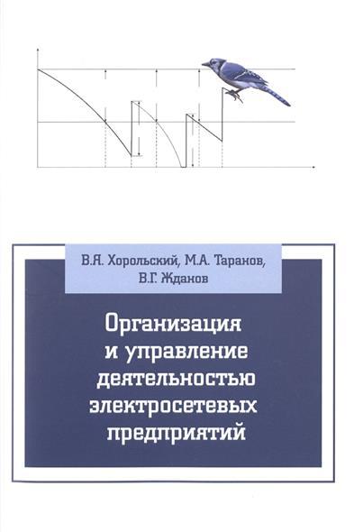 Организация и управление деятельностью электросетевых предприятий