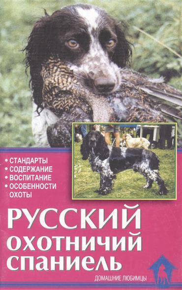 Русский охотничий спаниель Стандарты содержание…