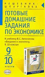 ГДЗ по экономике 9-10 кл