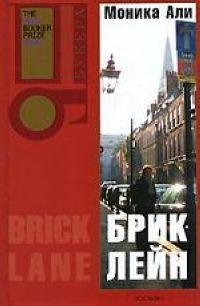 Брик-лейн