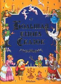 Большая книга сказок большая книга маленьких сказок