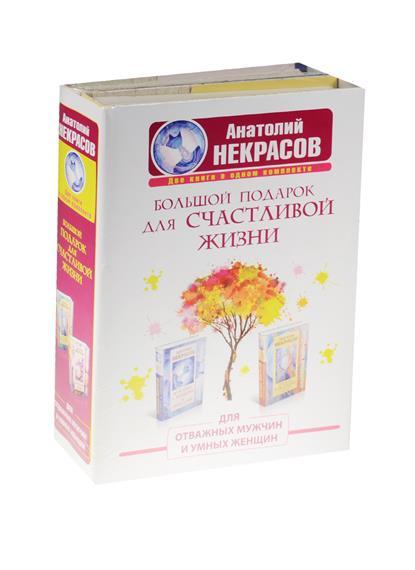 Некрасов А. Большой подарок для счастливой жизни. Для отважных мужчин и умных женщин (комплект из 2-х книг в упаковке)
