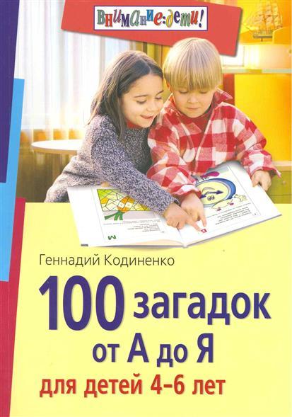 Кодиненко Г. 100 загадок от А до Я для детей 4-6 л. математика для малышей я считаю до 100