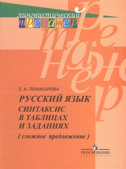 Русский язык. Синтаксис в таблицах и заданиях (сложное предложение). Пособие для учащихся