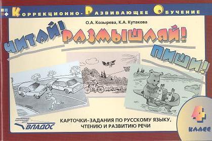 Читай! Размышляй! Пиши! 4 класс: карточки - задания по русскому языку, чтению и развитию речи