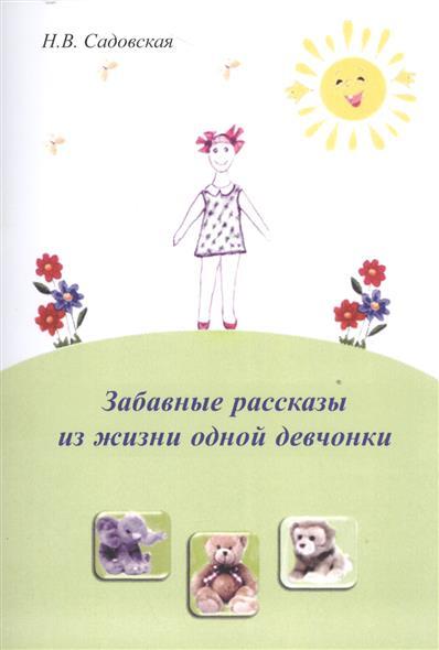 цена на Садовская Н. Забавные рассказы из жизни одной девчонки