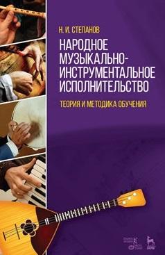 Степанов Н. Народное музыкально-инструментальное исполнительство. Теория и методика обучения