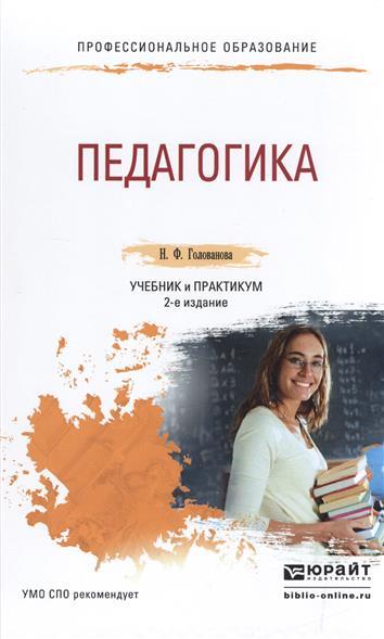 Голованова Н. Педагогика. Учебник и практикум кремер н фридман м линейная алгебра учебник и практикум