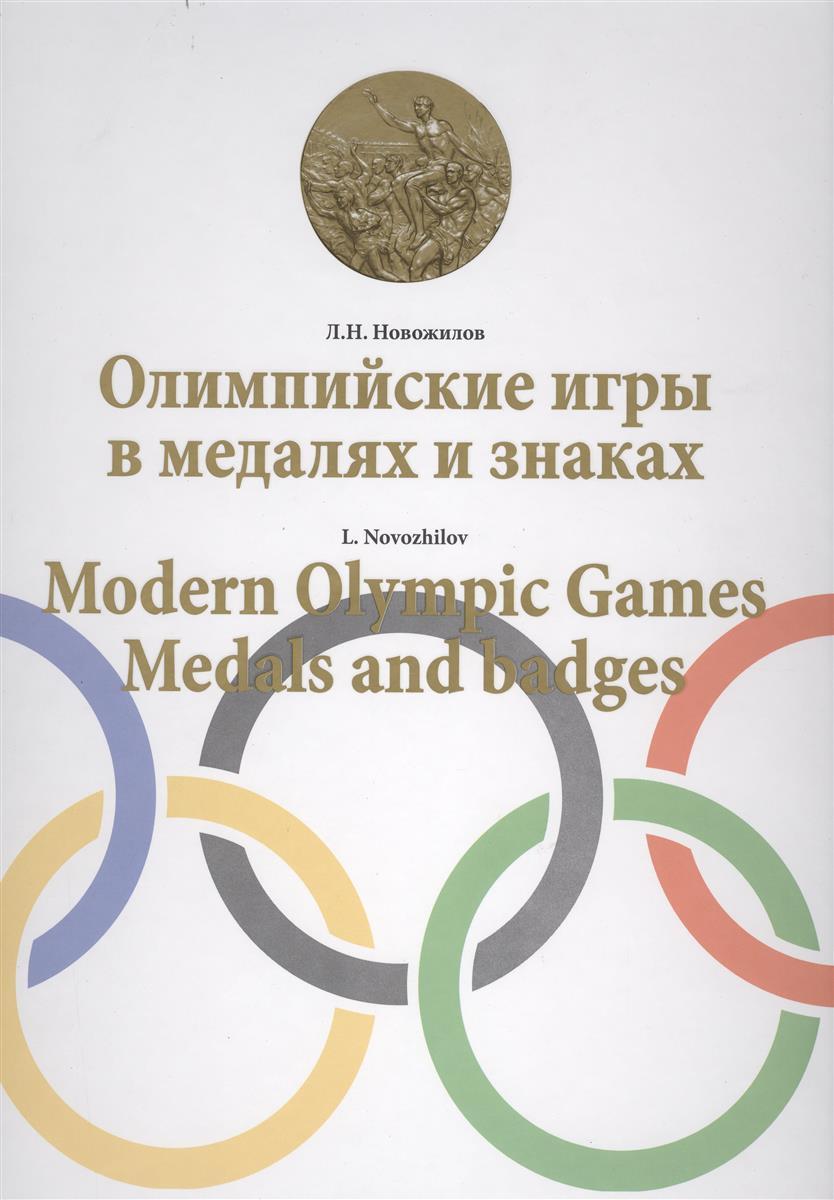 Книга Олимпийские игры в медалях и знаках. Новожилов Л.