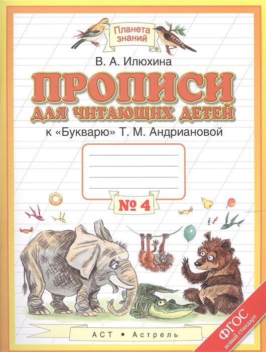 """Илюхина В. Прописи для читающих детей к """"Букварю"""" Т.М. Андриановой. 1 класс. В четырех тетрадях. Тетрадь № 4"""