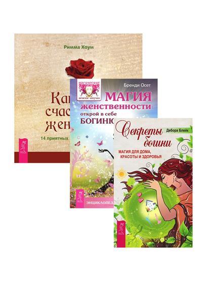 Магия женственности. Секреты богини. Как быть счастливой женщиной (комплект из 3 книг)
