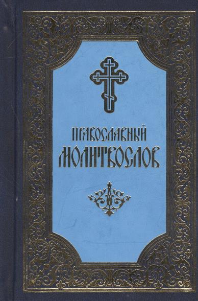 Православный молитвослов. 5-е издание православный толковый молитвослов