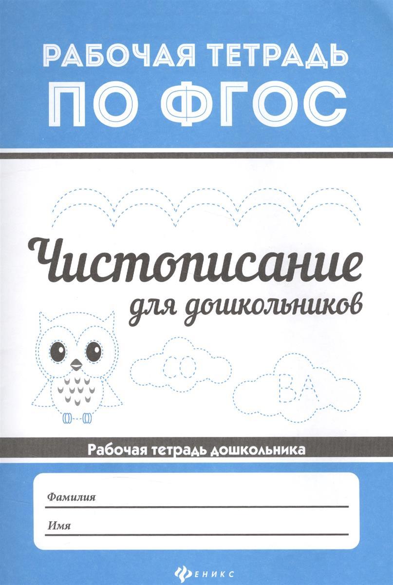 Чистописание для школьников. Рабочая тетрадь дошкольника ISBN: 9785222284377 чистописание для дошкольников