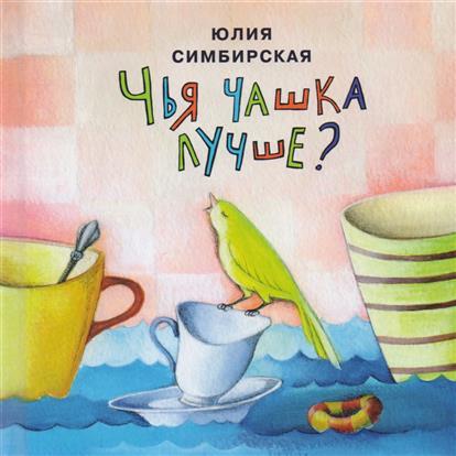 Симбирская Ю.: Чья чашка лучше?