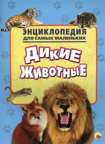 Дикие животные. Энциклопедия для самых маленьких