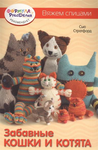 Забавные кошки и котята