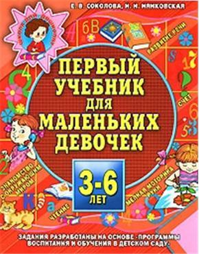 Первый учебник для маленьких девочек 3-6 лет