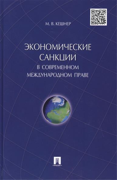 Экономические санкции в современном международном праве. Монография