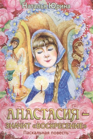 Юрина Н. Анастасия - значит