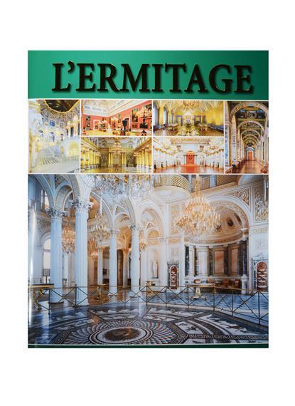 L`Ermitage. Interieurs. Эрмитаж. Интерьеры. Альбом (на французском языке)