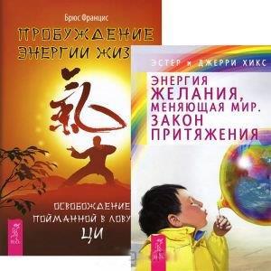 Пробуждение энергии жизни. Энергия желания, меняющая мир. Закон притяжения (комплект из 2 книг)