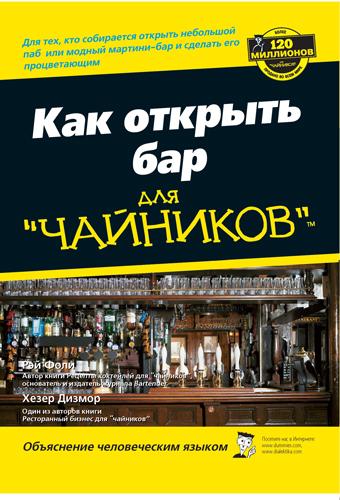 Фоли Р. Как открыть бар для чайников ISBN: 9785845914361 фоли р как открыть бар для чайников