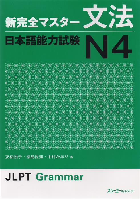 New Complete Master Series: JLPT N4 Grammar /Подготовка к Квалификационному Экзамену по Японскому Языку (JLPT) N4 по Грамматике