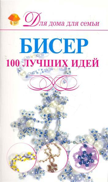 Бисер 100 лучших идей