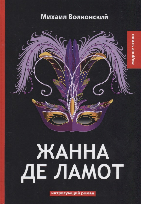 Волконский М. Жанна де Ламот ISBN: 9785521060733 for bmw e60 e61 lci 525i 528i 530i 535i 545i 550i m5 xenon headlight excellent drl ultra bright smd led angel eyes kit